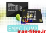 فایل دامپ هارد سامسونگ SAMSUNG G870A-EMMC DUMP